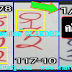 มาแล้ว...เลขเด็ดงวดนี้ 3ตัวตรงๆ หวยเด็ด หวยปฎิทินจีน งวดวันที่1/9/61