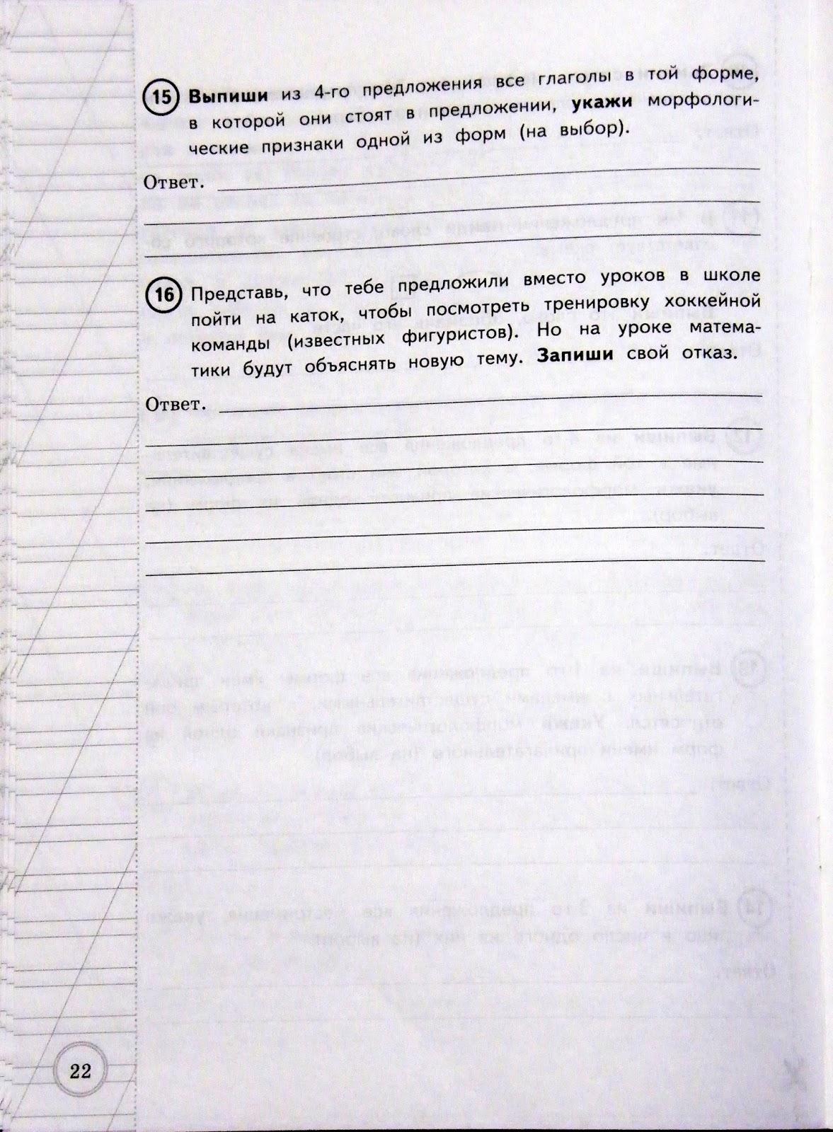 впр 4 класс русский с ответами