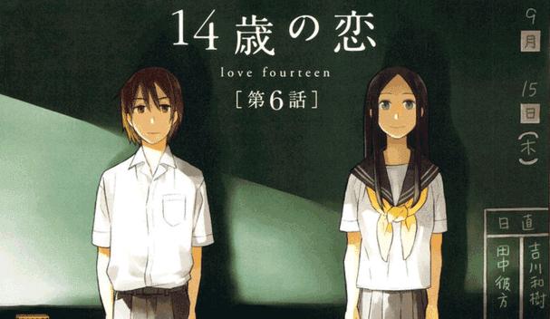 14-sai no Koi - Daftar Manga Romance Terbaik Sepanjang Masa