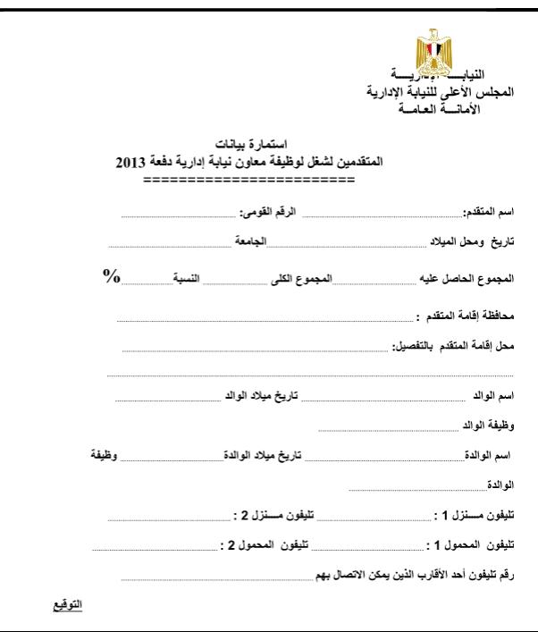 خريجى الجامعات المصرية والازهر استمارة التقديم بوظائف النيابة الادارية لجميع المحافظات