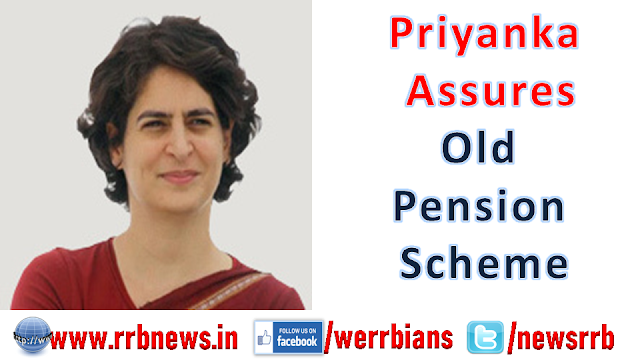 Ops pension scheme old pension scheme old age pension pension plan government pension ops in banks ops priyanka Gandhi assures old pension scheme to all govt employees