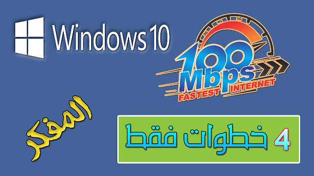 Speed Up Internet in Windows 10