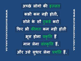 Best Hindi Shayari From Shayari Ka Khajana