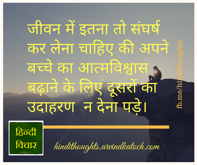 Struggle, life, example, child, self-confidence, Hindi, Quote,