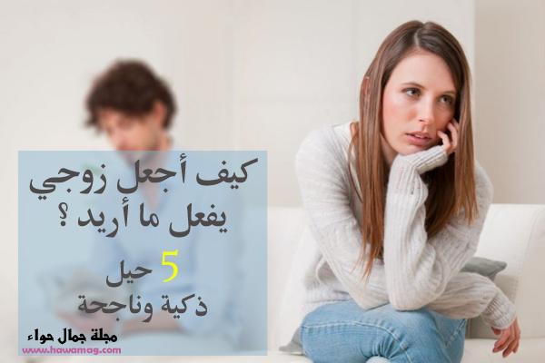 كيف أجعل زوجي يفعل ما اريد ؟ 5 حيل ذكية وناجحة make my husband do what I want