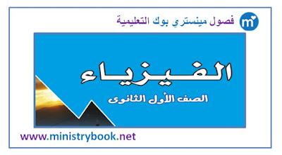 تحميل كتاب الفيزياء للصف الاول الثانوي 2018-2019-2020 ترم اول وثاني