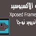 طريقة تثبيت الاكسبوسيد Xposed  لاجهزة الاندرويد نوجا Nougat 7.1