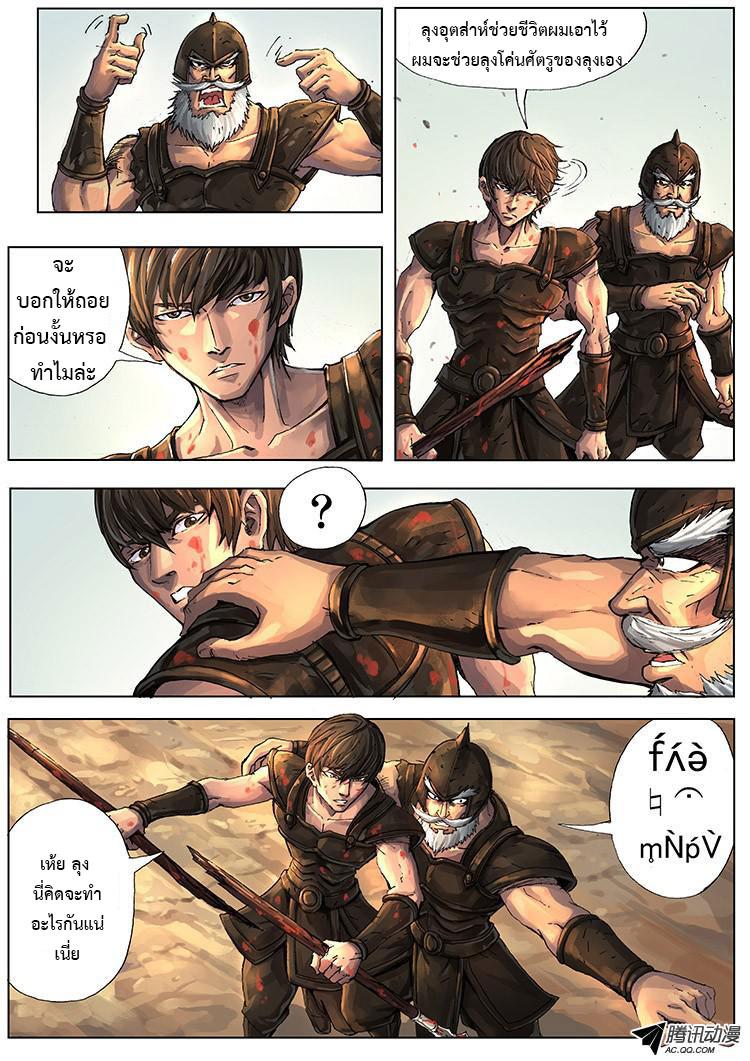 อ่านการ์ตูน Tangyan in the other world 4 ภาพที่ 7