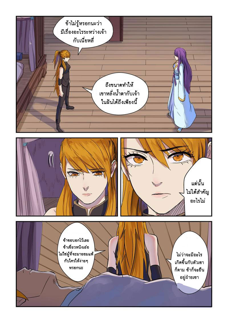Tales of Demons and Gods ตอนที่ 137 หน้า 2