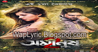 Thanda Du Chokh Lyrics
