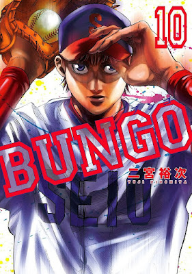 BUNGO-ブンゴ- 第01-10巻 raw zip dl