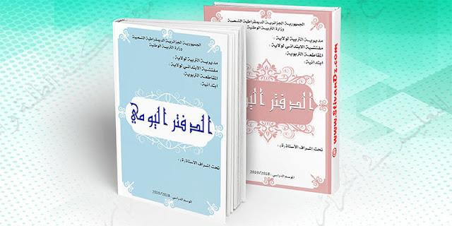 واجهات دفاتر المعلم للموسم الدراسي 2018/2019