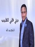 Abdellah Daoudi 2018 Diti Galbi Ltbibe