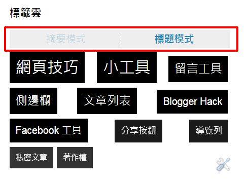 summary-title-mode-Blogger 按下標籤出現文章列表 V2﹍可切換摘要及標題模式
