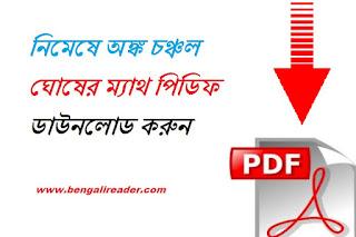 Free! Bengali mathematics book download pdf-Chanchal Ghosh