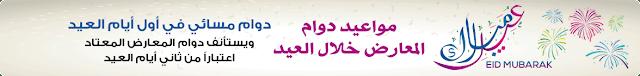 مواعيد دوام فروع ومعارض مكتبة جرير خلال عيد الفطر المبارك 2017