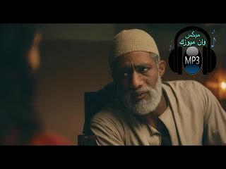 اغنية احمد شيبه - يعلم ربنا - من مسلسل نسر الصعيد بطولة محمد رمضان MP3 2018 على موقع ميكس وان ميوزك