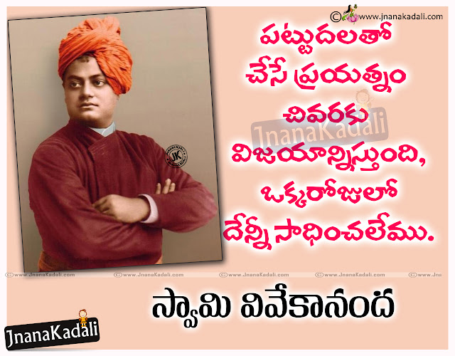 Here is Swami Vivekananda Telugu Quotations, Swami Vivekananda hd images, Swami Vivekananda Golden words in telugu, Swami vivekananda inspirational Quotes in telugu, Daily Vivekananda Quotes in Telugu.