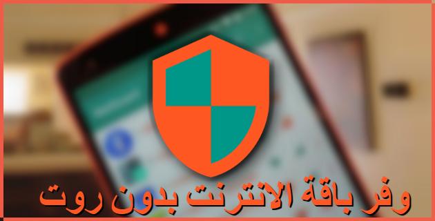 تحميل تطبيق NetGuard Pro لمنع الانترنت عن التطبيقات و اداره استهلاك الانترنت
