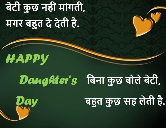 daughters day images, daughters day images download