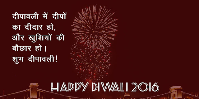 Happy Diwali (2016) Saying in Hindi&English