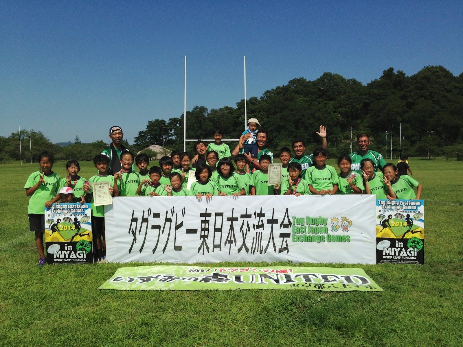東日本交流大会