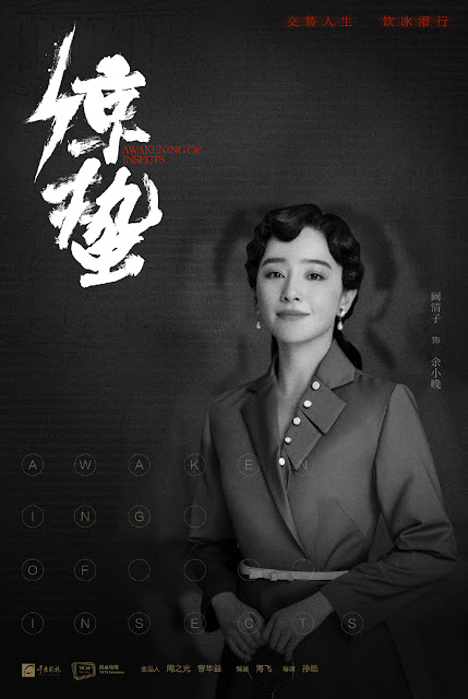 Poster Chinese spy drama Awakening of Insects Kan Qingzi