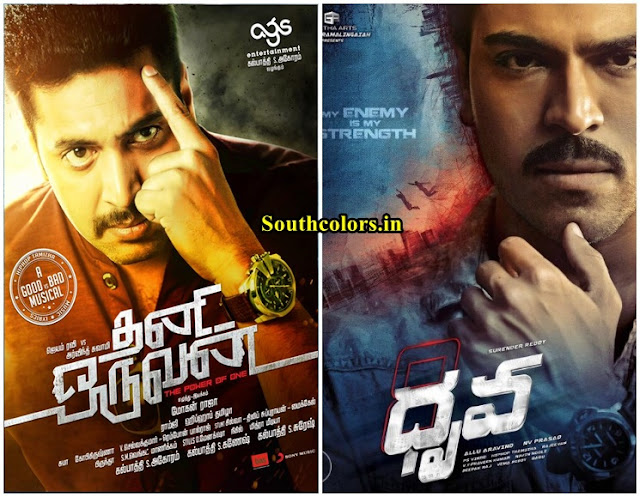 Ram Charan Dhruva Movie Is Better Than Thani Oruvan