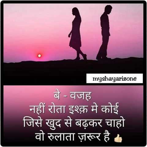 Real Hindi Ishq Ke Aansu Shayari Status Wallpaper Image Download