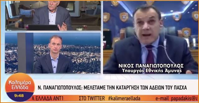 Παναγιωτόπουλος στον ΑΝΤ1: Μελετάμε την κατάργηση των αδειών του ΠΑΣΧΑ (ΒΙΝΤΕΟ)