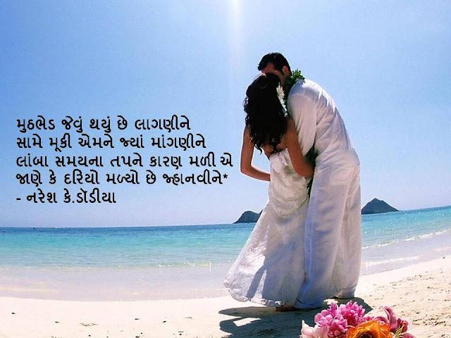 मुठभेड जेवुं थयुं छे लागणीने Gujarati Muktak By Naresh K. Dodia