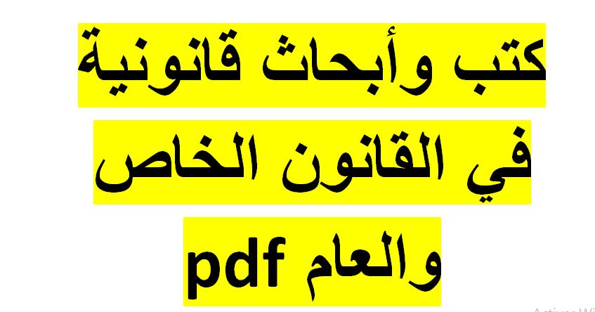 اسباب الاباحة في القانون الجنائي المصري