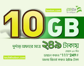 Teletalk-10GB-249Tk-Internet-Offer