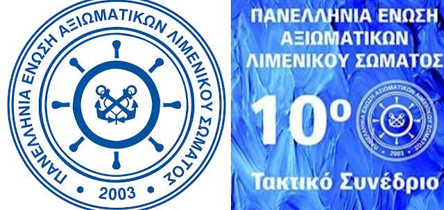 10ο Τακτικό Συνέδριο της Πανελλήνιας Ένωσης Αξιωματικών Λιμενικού Σώματος στο Ναύπλιο
