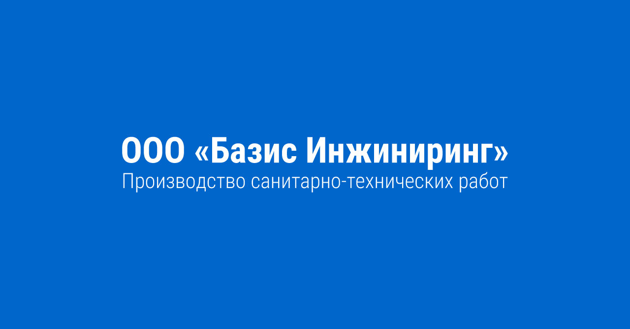 ООО «Базис Инжиниринг», г. Челябинск