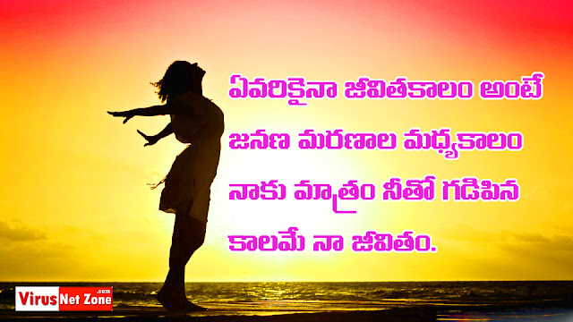 Love Quotes In Telugu Telugu Love Quotes Images For Free Download