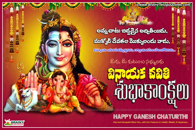 Here is a Happy Vinayaka Chavithi Telugu greetings,Happy Ganesh Chaturthi 2015 Quotes,SMS, Messages,Vinayaka Chturdi Greetings for Facebook Status,Vinayaka Chturdi Stuti,Vinayaka Chturdi Aarti,Vinayaka Chturdi Bhajans,Vinayaka Chturdi Songs,Vinayaka Chturdi Shayari,Vinayaka Chturdi Wishes,Vinayaka Chturdi  Sayings,Vinayaka Chturdi Slogans,Facebook Timeline Cover,Vinayaka Chavithi Vrat Vidhan,Vinayaka Chavithi Ujjain,Vinayaka Chavithi HD Wallpaper,Vinayaka Chavithi Greeting Cards.