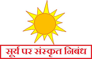 Essay on Sun in Sanskrit