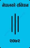 नेपालको संविधान २०७२ - Nepalko Sambidhan 2072