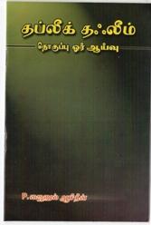 37. தப்லீக் தஃலீம் தொகுப்பு - ஓர் ஆய்வு
