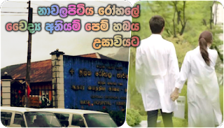 Illicit doctor romance at Nawalapitiya hospital ends up in courts!