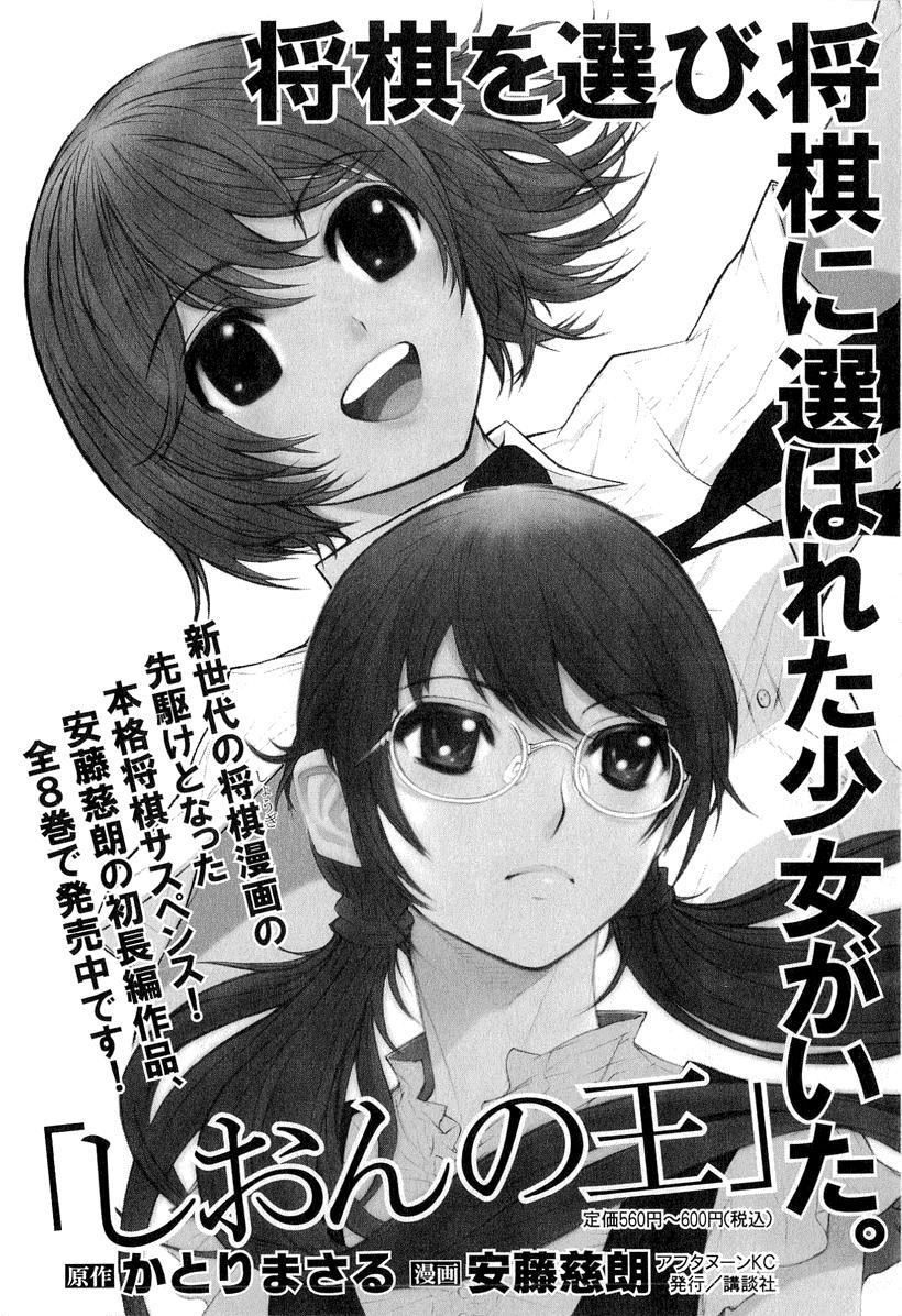 Bushidou Sixteen chapter 4 trang 34