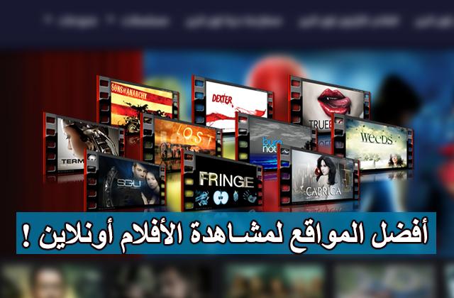 لعشاق مشاهدة الأفلام أونلاين.. إليكم أفضل 5 مواقع عربية لمشاهدة أحدث الأفلام بجودة عالية والتمتع بتحميلها !