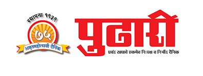 Online marathi news paper pudhari
