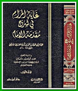 تحميل غاية المرام في شرح مقدمة الإمام - أحمد بن زكري التلمساني المالكي pdf