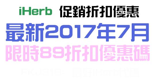 iHerb 2017年7月有89折扣