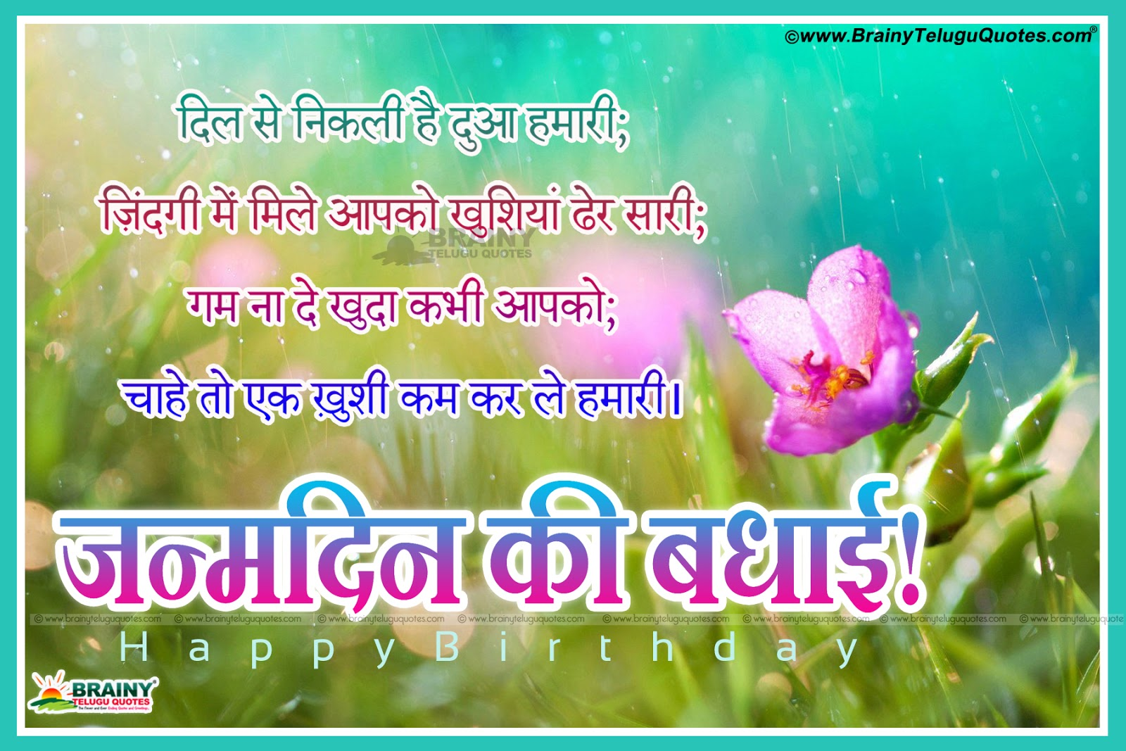 Birthday Wishes Images For Friend In Hindi – Birthday Greetings in Hindi