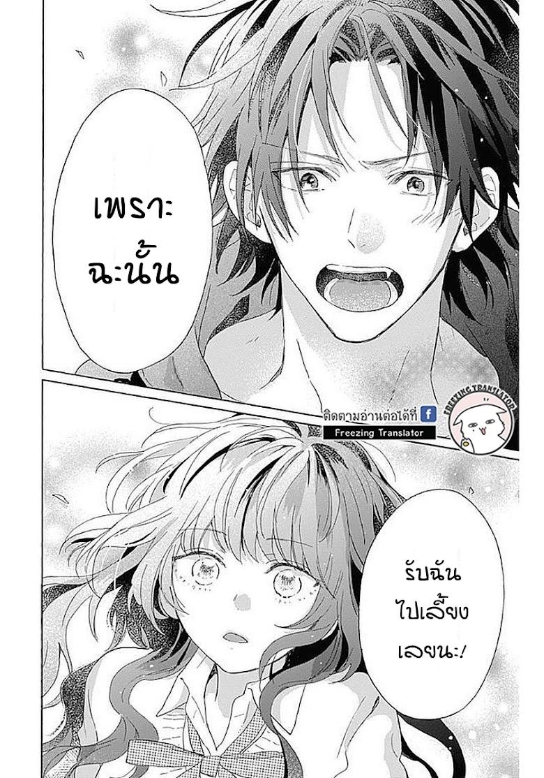 Kimi to Wonderland - หน้า 37