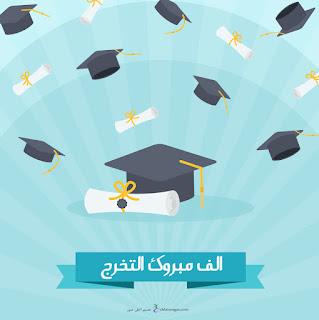 صور عن التخرج 2021 - رمزيات مبروك التخرج