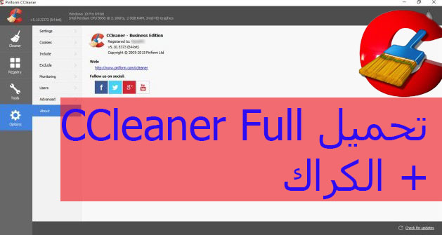 تحميل وتفعيل برنامج ccleaner 2021
